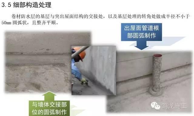 防水施工详细步骤指导_5