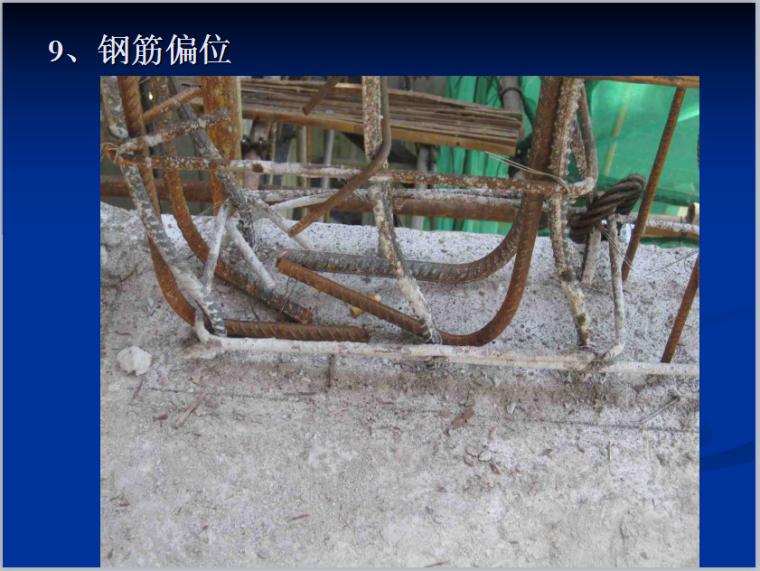 房屋建筑工程质量通病(钢筋绑扎与安装)-钢筋偏位