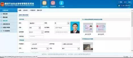 最新!建造师注册手册(个人版、企业版)_20