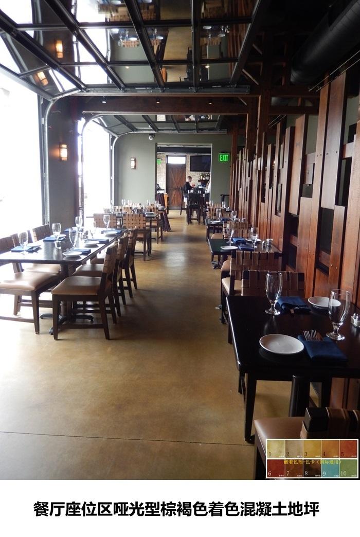 餐厅座位区棕褐色着色混凝土地坪