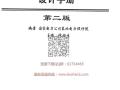电力工程高压送电线路设计手册(第二版)