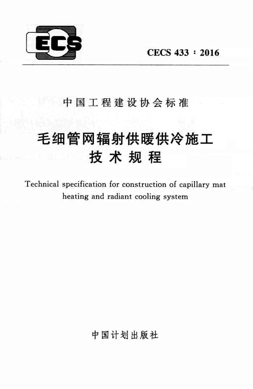 CECS433-2016毛细管网辐射供暖供冷施工技术规程附条文