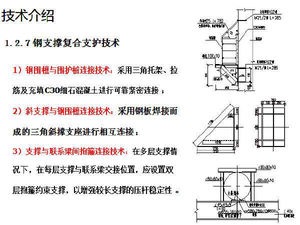 《城市地下空间建设新技术》课件(附50个动画)-钢支撑复合支护技术