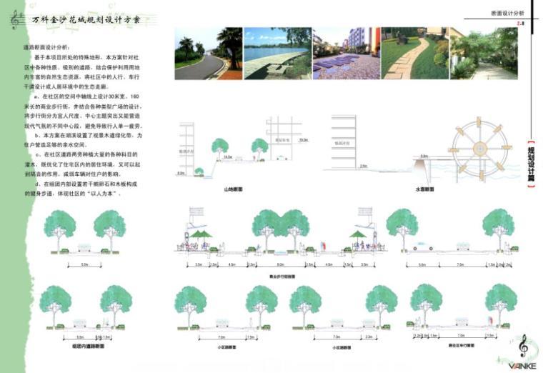 万科某居住区项目规划设计方案