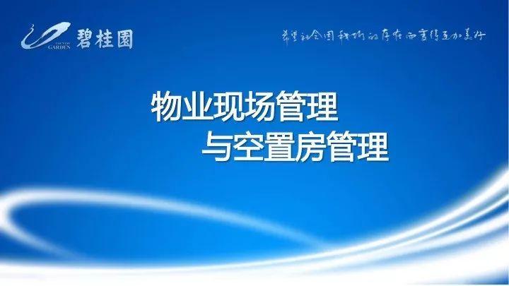 碧桂园物业现场管理与空置房管理(PPT)