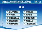 碧桂园工程质量样板引路工作手册