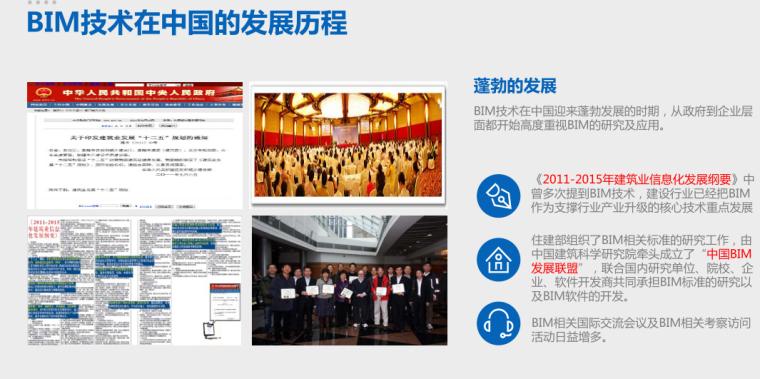 中国建筑科学院PKPMbim施工综合管理讲义(共94页)