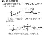 道路结构设计与施工(79页)
