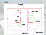 【长沙】地铁车站防水及质量控制(共43页)