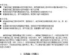房屋结构施工图识读讲义(共45页)