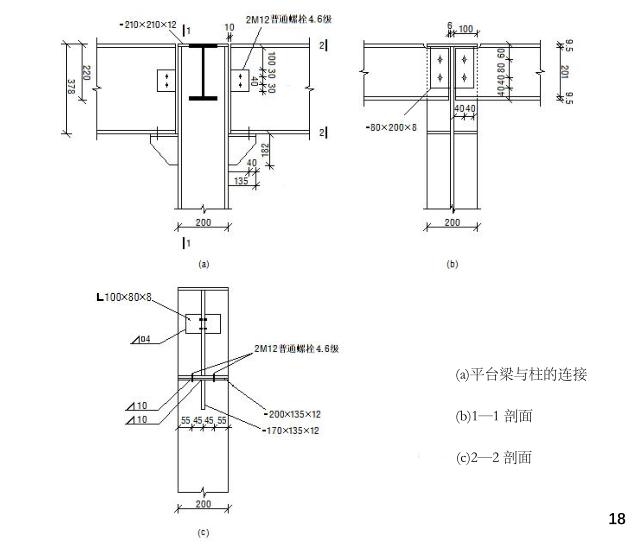 钢结构平台设计计算书(PDF,21页)_4