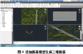 BIM技术在高速铁路设计中的应用_2