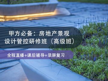 【6.23开班】甲方必备:房地产景观设计管控研修班(高级班)