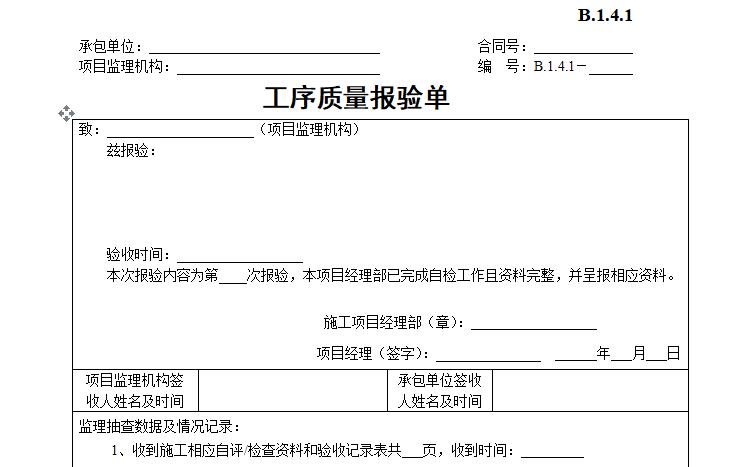[B类表格]工序质量报验单