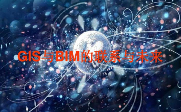 IK新未来精品店案例资料下载-GIS与BIM的联系与未来成果