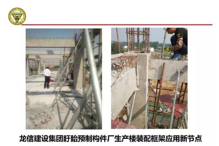 郭正兴:装配式砼建筑现场连接质量控制技术研究_46