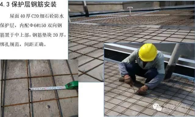 防水施工详细步骤指导_29