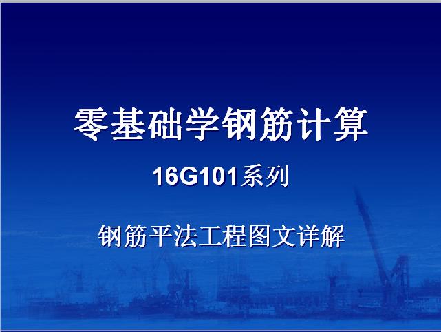 零基础学钢筋实例计算-16G系列钢筋平法工程图文详解183页)