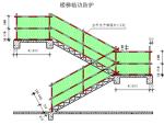 建筑工程安全文明施工标准化