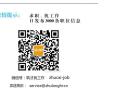 名企招聘帖:上海华汇建筑设计有限公司10月职位大放送