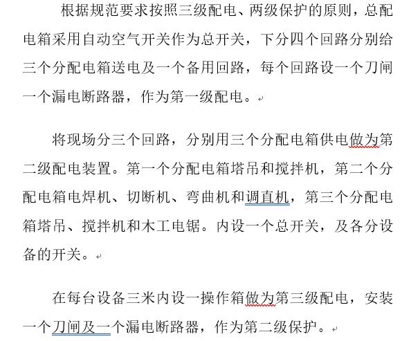 北京商业大厦世纪广场工程临时用电施工组织设计