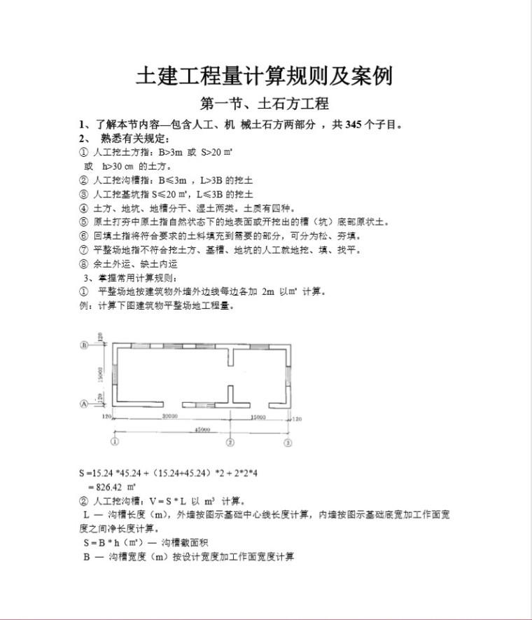 土建工程量计算规则及案例
