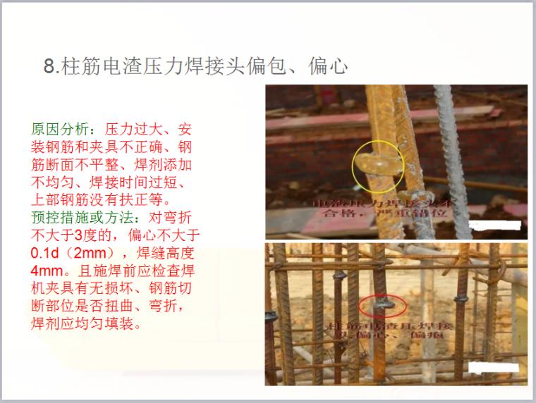 钢筋工程常见质量通病及防治措施-柱筋电渣压力焊接头偏包、偏心