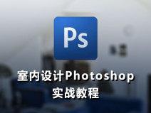 室内设计Photoshop实战教程