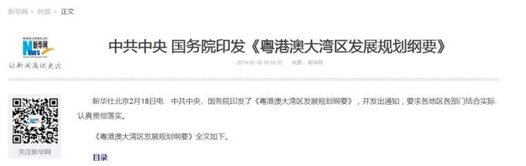 《粤港澳大湾区规划纲要完整版+解读版》.pdf