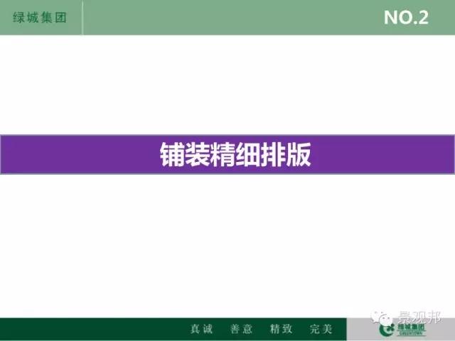 干货|绿城精致景观营造工艺工法篇倾情呈现-20160518_104945_006.jpg
