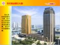 高层框筒结构大楼施工及质量汇报文件(多图,ppt格式)