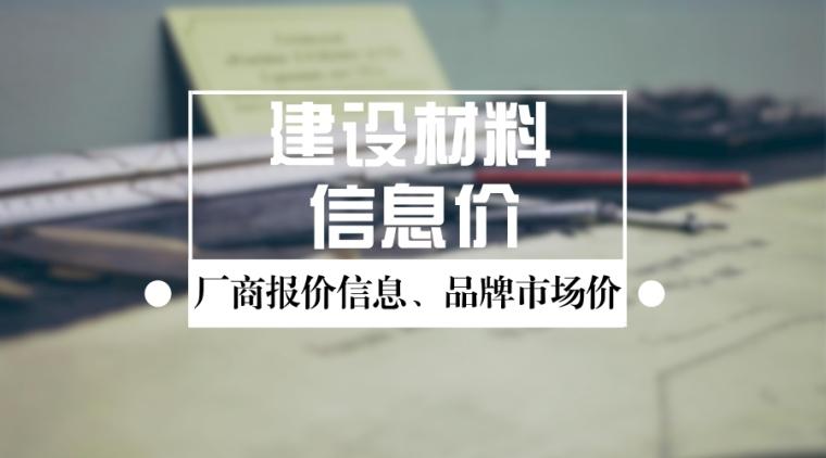 [上海]2017年3月材料厂商报价信息263页(品牌市场价、造价指标)