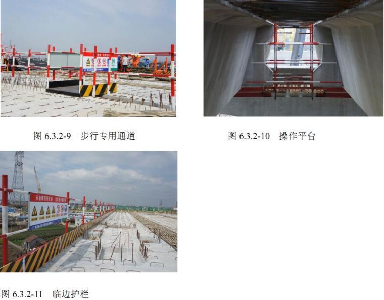 [浙江]高速公路施工工地建设标准化管理实施细则_3