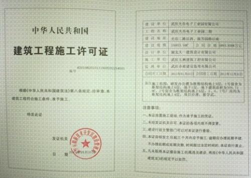 浙江省核发首张施工许可电子证照_2