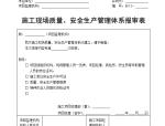 【B类表格】施工现场质量、安全生产管理体系报审表