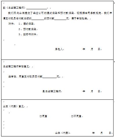 [连云港]干线公路建设项目基本表格及用表说明(297页)_2