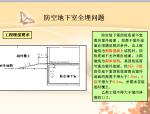 [福州]人防施工图审查技术交流(共62页)