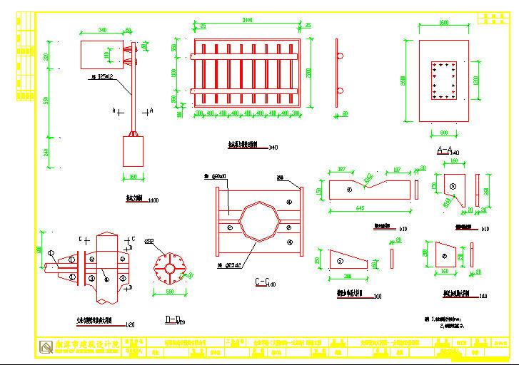 道路施工布置设计图(共95张)_5