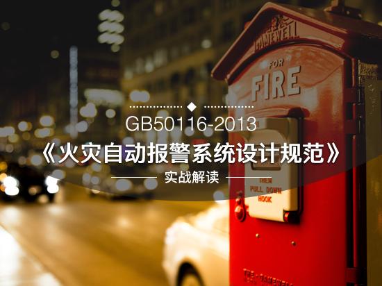 《火灾自动报警系统设计》规范解读