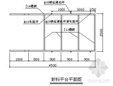 重庆某高层住宅楼卸料平台施工方案