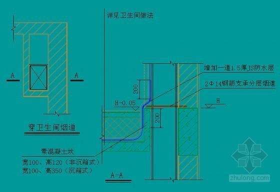 [广州]坑村改造项目外墙防水施工质量技术交底