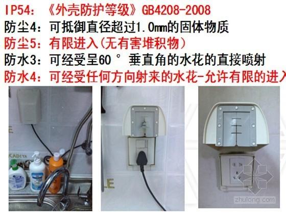 《住宅建筑电气设计规范》现行标准PPT图文讲解104页