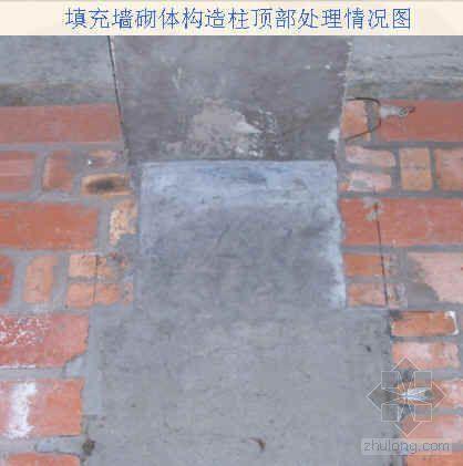 提高填充墙砌体构造柱观感质量