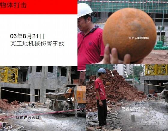 建筑工程现场安全施工及事故案例分析(附图)