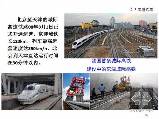 [PPT]铁路工程概述-高速铁路