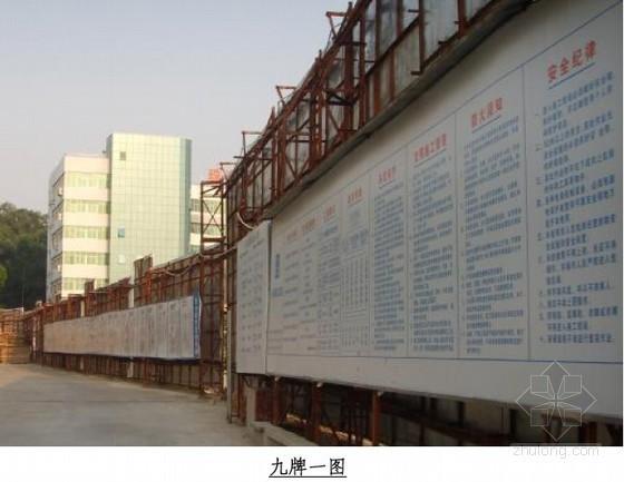 [广东]商业大厦施工技术科技推广示范工程申报书