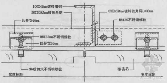 干挂微晶石幕墙施工质量控制