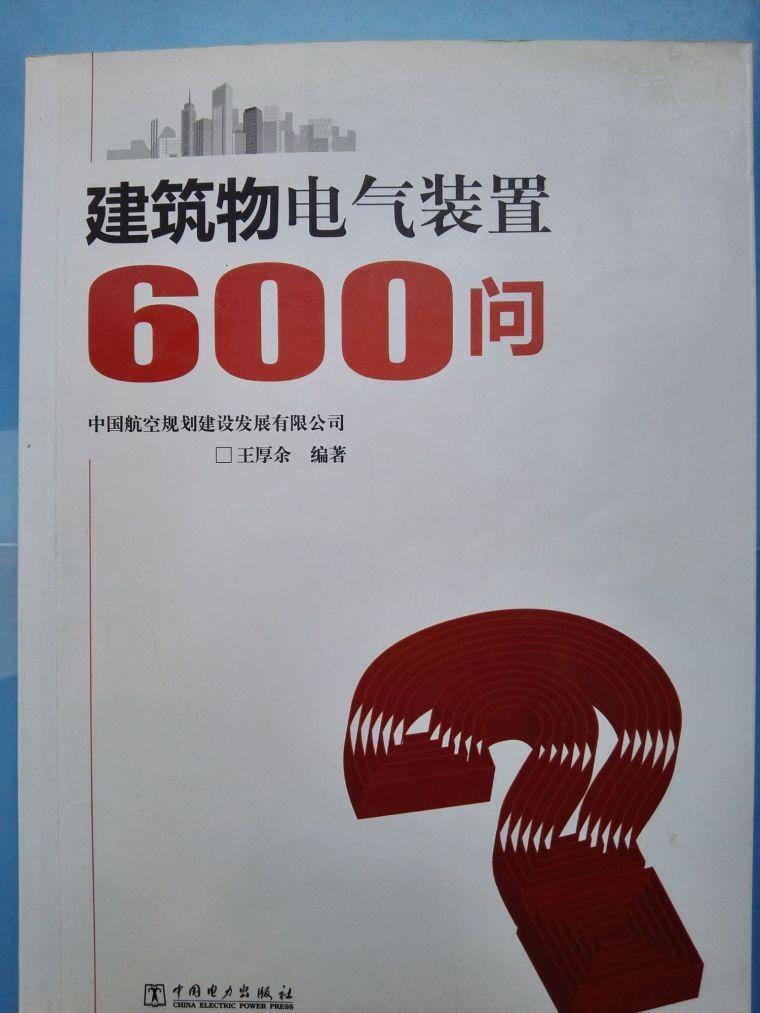 晒工程图片,得王厚余亲笔签名《建筑物电气装置600问》!