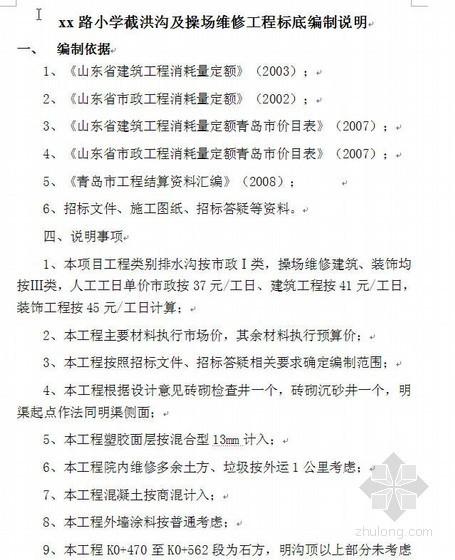 山东某小学截洪沟、操场维修工程预算书(2009-05)