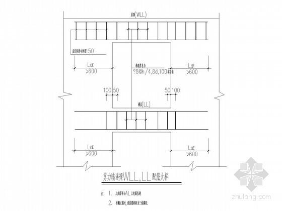 常用剪力墙节点构造详图